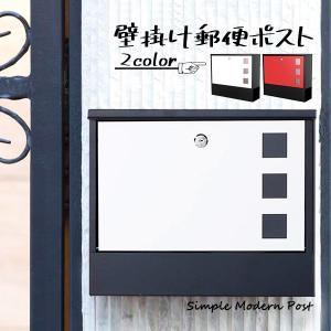 ポスト 壁掛け 郵便受け 宅配ボックス メールボックス 鍵付 大容量 シンプル モダン ###ポストHPB911###