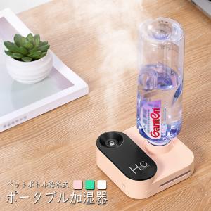 ペットボトル用ポータブル加湿器 コンパクト USB電源 乾燥対策 卓上 オフィス オシャレ###加湿器0616-###|kingdom-sp