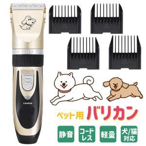 ペット用電動バリカン 家庭用 低騒音 犬 猫 充電式 全身カット用###ペット用バリカンP2###|kingdom-sp