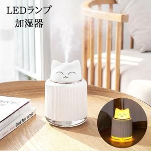 超音波加湿器 ねこちゃん ライト付き USB電源式 300ml 乾燥 静音設計###LED加湿器J21-CAT###|kingdom-sp