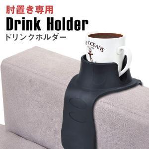 ドリンクホルダー コースター スマホ テーブル アームレスト アウトドア 飲み物ホルダー###ホルダーSFBD-###|kingdom-sp