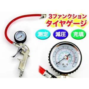 3ファンクションタイヤゲージ 測定 減圧 充填###タイヤゲージTG-02C★###
