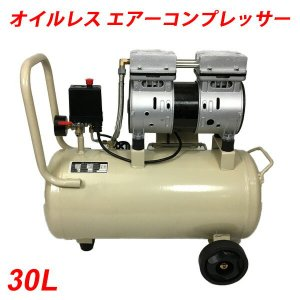 エアーコンプレッサー 静音 オイルレス 100V 車 DIY 30L###コンプレッサYJ-30L☆...