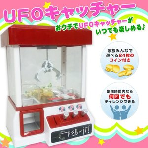 UFOキャッチャー クレーンゲーム おもちゃ クレーン キャッチャー 本体 景品###UFOキャッチャー852★###