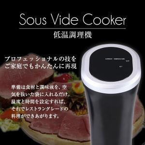 家庭用低温調理機 真空調理 sous vide cooker 簡単レシピ収録###低温調理機WP00...