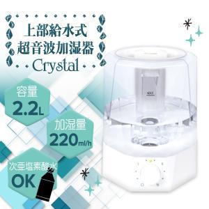 上部給水加湿器 crystal 超音波加湿器 2.2L 上から水を注ぐ 次亜塩素酸水対応 スタイリッシュ###加湿器YS-002###|kingdom-sp