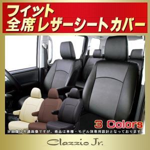 フィット シートカバー CLAZZIO Jr. ホンダフィット|kingdom