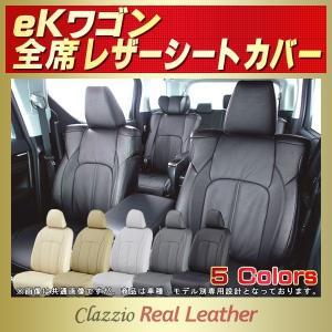 eKワゴン Clazzio Real Leatherシートカバー|kingdom