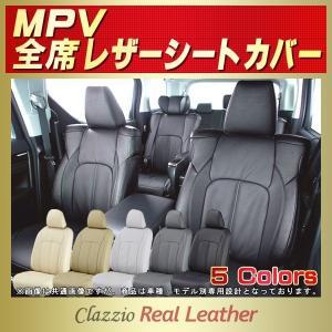 シートカバー MPV Clazzio Real Leatherシートカバー kingdom