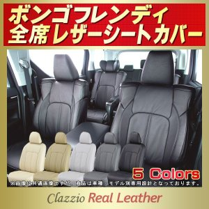 ボンゴフレンディ Clazzio Real Leatherシートカバー kingdom