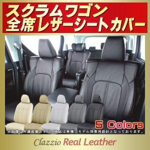 スクラムワゴン マツダ Clazzio Real Leatherシートカバー 軽自動車 kingdom