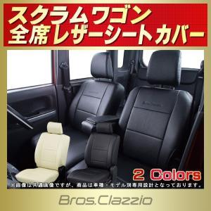 スクラムワゴン マツダ Bros.Clazzioシートカバー 軽自動車 kingdom