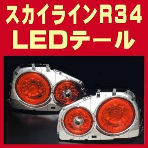 スカイライン R34 テールランプ LEDテール kingdom