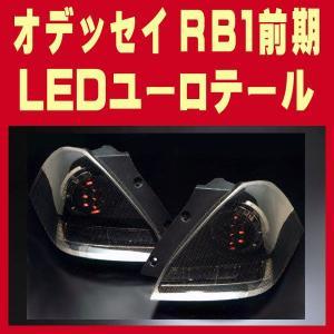 オデッセイ RB1/2前期 テールランプ LEDユーロテール ブラックタイプ TYPE1 kingdom