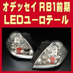 オデッセイ RB1/2前期 テールランプ LEDユーロテール クロームタイプ TYPE2 kingdom