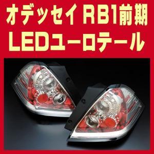 オデッセイ RB1/2前期 テールランプ LEDユーロテール レッドタイプ TYPE2 kingdom