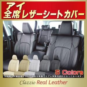シートカバー アイ Clazzio Real Leatherシートカバー|kingdom