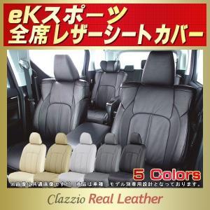 eKスポーツ Clazzio Real Leatherシートカバー|kingdom