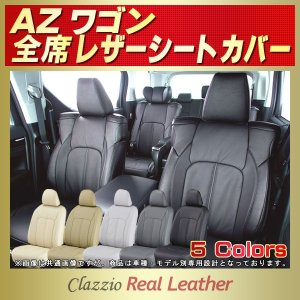 AZワゴン マツダシートカバー Clazzio Real Leather 軽自動車シートカバー kingdom