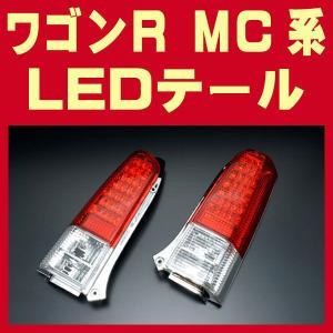 ワゴンR MC系 テールランプ LEDコンビテール kingdom