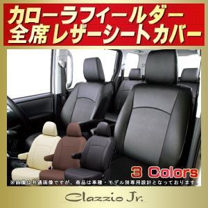 カローラフィールダー CLAZZIO Jr.シートカバー...