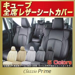 シートカバー キューブ 日産 Clazzio Prime 高級BioPVC レザーシート クラッツィオプライム 車シートカバー