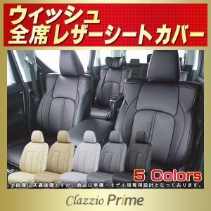 シートカバー ウィッシュ トヨタ Clazzio Prime 高級BioPVC レザーシート クラッツィオプライム 車シートカバー