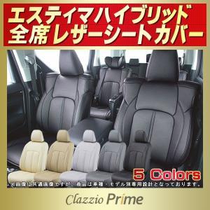 シートカバー エスティマハイブリッド トヨタ Clazzio Prime 高級BioPVC レザーシート クラッツィオプライム 車シートカバー