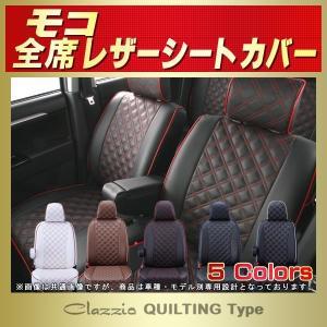 シートカバー 日産 モコ Clazzio キルティング タイプシートカバー 軽自動車 kingdom