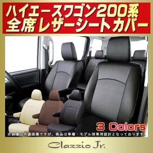 ハイエースワゴン(200系/2列分) シートカバー トヨタ ...
