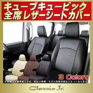 キューブキュービック CLAZZIO Jr.シートカバー...