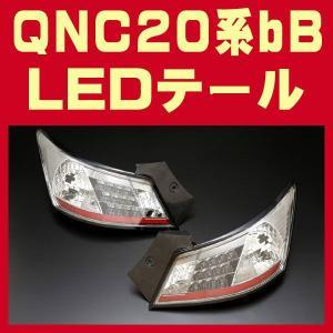 bB QNC20系 テールランプ LEDクリアテール スモークレンズ kingdom