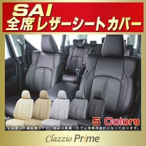 シートカバー SAI トヨタ Clazzio Prime 高級BioPVC レザーシート クラッツィオプライム 車シートカバー