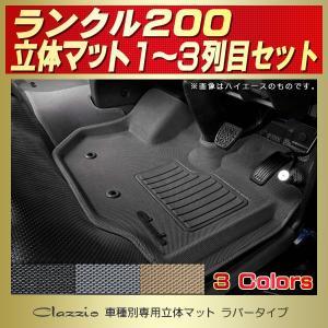 ランドクルーザー(200系) フロアマット 1〜3列目 Clazzio立体 防水ラバータイプ|kingdom