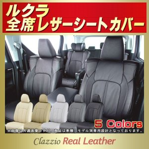 シートカバー ルクラ Clazzio Real Leatherシートカバー|kingdom