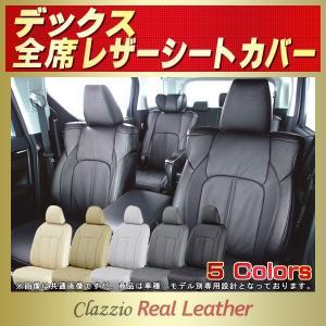 シートカバー デックス Clazzio Real Leatherシートカバー|kingdom