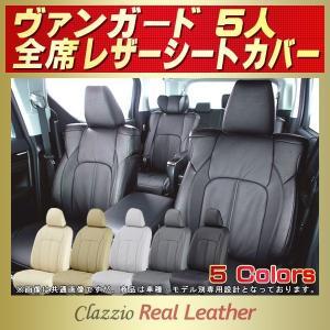シートカバー ヴァンガード トヨタ 5人 Clazzio Real Leather 高級本革 クラッツィオリアルレザー 車シートカバー
