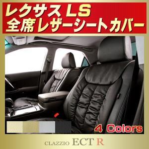 シートカバー レクサスLS CLAZZIO ECT Rシートカバー 最高級本革|kingdom
