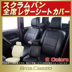 スクラム(バン) マツダ Bros.Clazzioシートカバー 軽自動車 kingdom