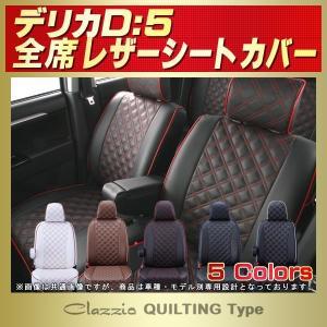 シートカバー デリカD:5 Clazzio キルティング タイプシートカバー|kingdom