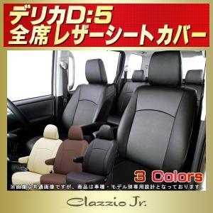 シートカバー デリカD:5 クラッツィオ CLAZZIO Jr.シートカバー|kingdom