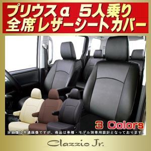 シートカバー プリウスα 5人 クラッツィオ CLAZZIO Jr.シートカバー|kingdom