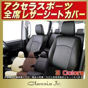 シートカバー アクセラスポーツ クラッツィオ CLAZZIO Jr.シートカバー kingdom