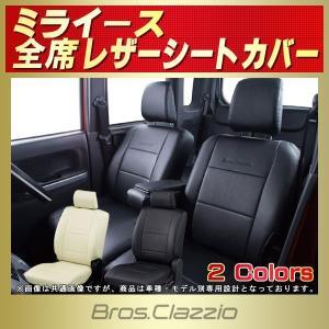 シートカバー ミライース ダイハツ Bros.Clazzioシートカバー 軽自動車 kingdom