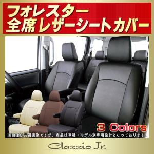 フォレスター Foresterシートカバー クラッツィオ CLAZZIO Jr.|kingdom