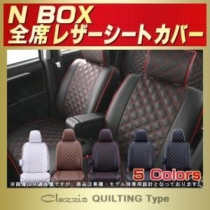 NBOX シートカバー NボックスN-BOX ホンダ Clazzio キルティング タイプシートカバー 軽自動車|kingdom