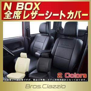 NBOX シートカバー NボックスN-BOX ホンダ Bros.Clazzioシートカバー|kingdom