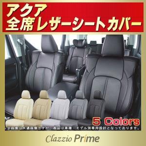 シートカバー アクア トヨタ Clazzio Prime 高級BioPVC レザーシート クラッツィオプライム 車シートカバー