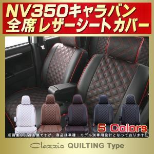 NV350キャラバン Clazzioシートカバー キルティング タイプ kingdom