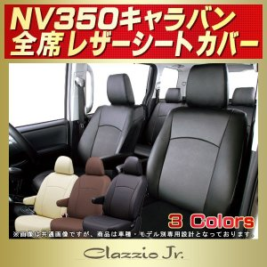NV350キャラバン CLAZZIO Jr.シートカバー クラッツィオ kingdom
